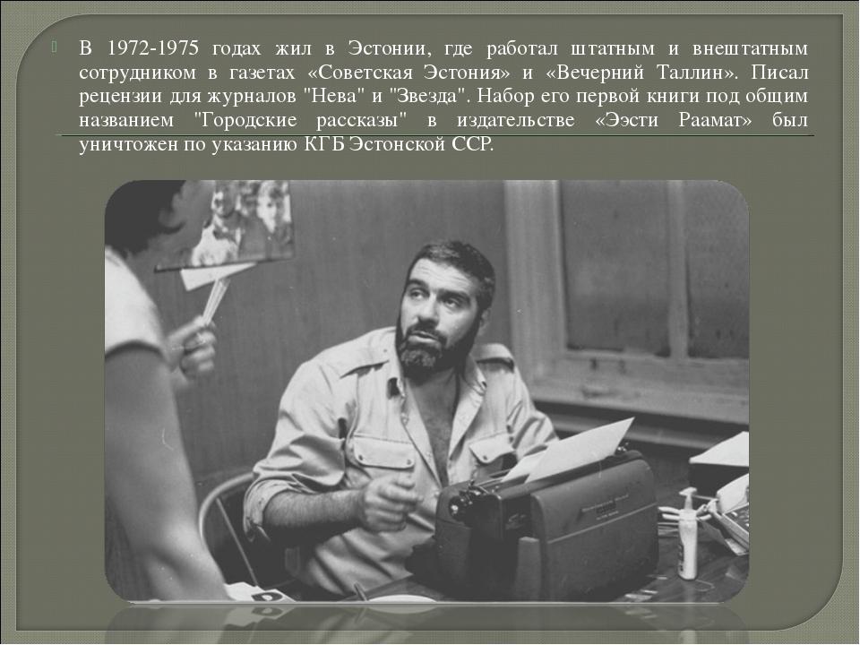 В 1972-1975 годах жил в Эстонии, где работал штатным и внештатным сотрудником...