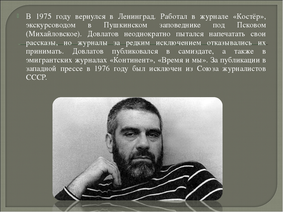 В 1975 году вернулся в Ленинград. Работал в журнале «Костёр», экскурсоводом в...