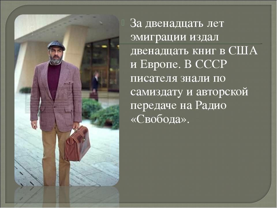 За двенадцать лет эмиграции издал двенадцать книг в США и Европе. В СССР писа...