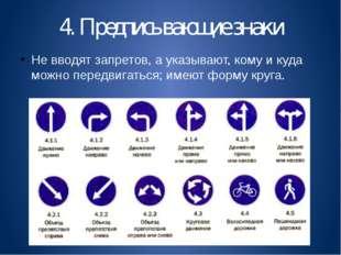 4. Предписывающие знаки Не вводят запретов, а указывают, кому и куда можно пе