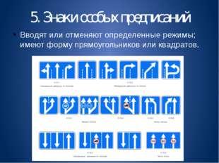 5. Знаки особых предписаний Вводят или отменяют определенные режимы; имеют фо