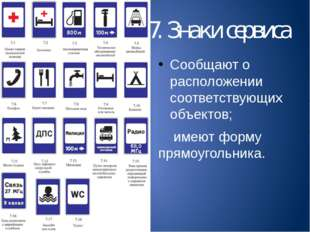 7. Знаки сервиса Сообщают о расположении соответствующих объектов; имеют форм