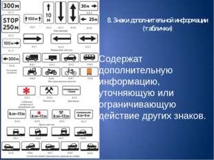 8. Знаки дополнительной информации (таблички) Содержат дополнительную информа
