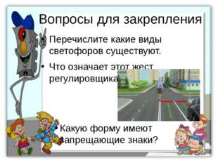 Вопросы для закрепления Перечислите какие виды светофоров существуют. Что озн