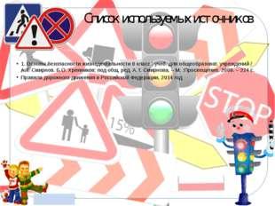 Список используемых источников 1. Основы безопасности жизнедеятельности 8 кла