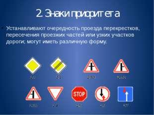 2. Знаки приоритета Устанавливают очередность проезда перекрестков, пересечен