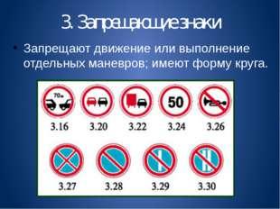 3. Запрещающие знаки Запрещают движение или выполнение отдельных маневров; им