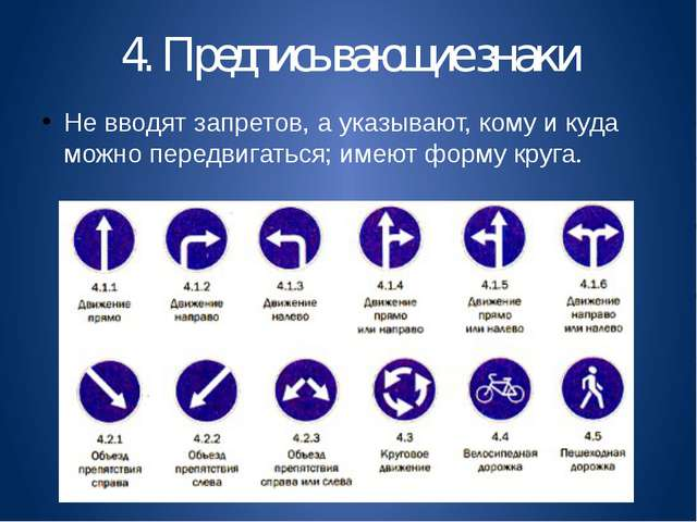 4. Предписывающие знаки Не вводят запретов, а указывают, кому и куда можно пе...