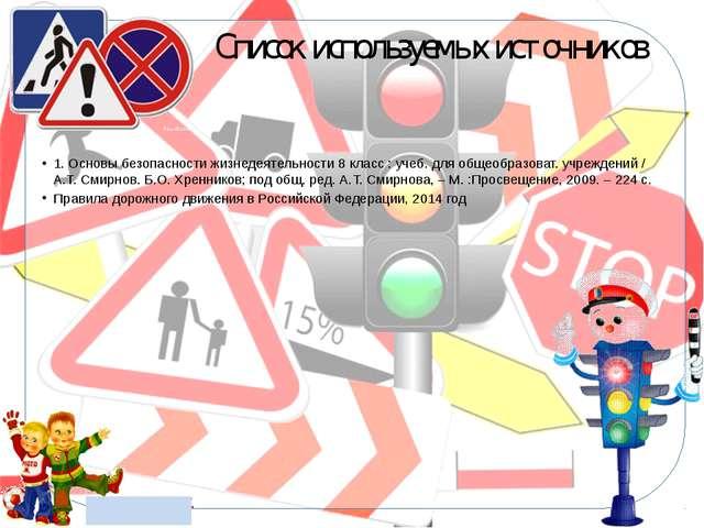 Список используемых источников 1. Основы безопасности жизнедеятельности 8 кла...