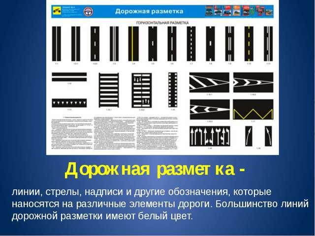 Дорожная разметка - линии, стрелы, надписи и другие обозначения, которые нано...