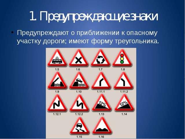 1. Предупреждающие знаки Предупреждают о приближении к опасному участку дорог...
