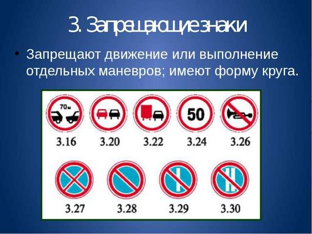 3. Запрещающие знаки Запрещают движение или выполнение отдельных маневров; им...