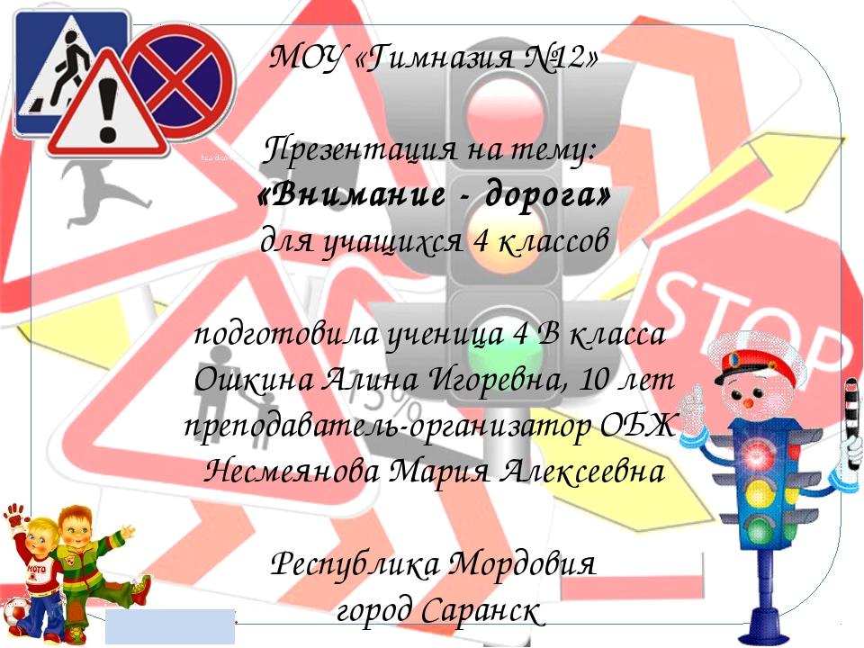 МОУ «Гимназия №12» Презентация на тему: «Внимание - дорога» для учащихся 4 кл...