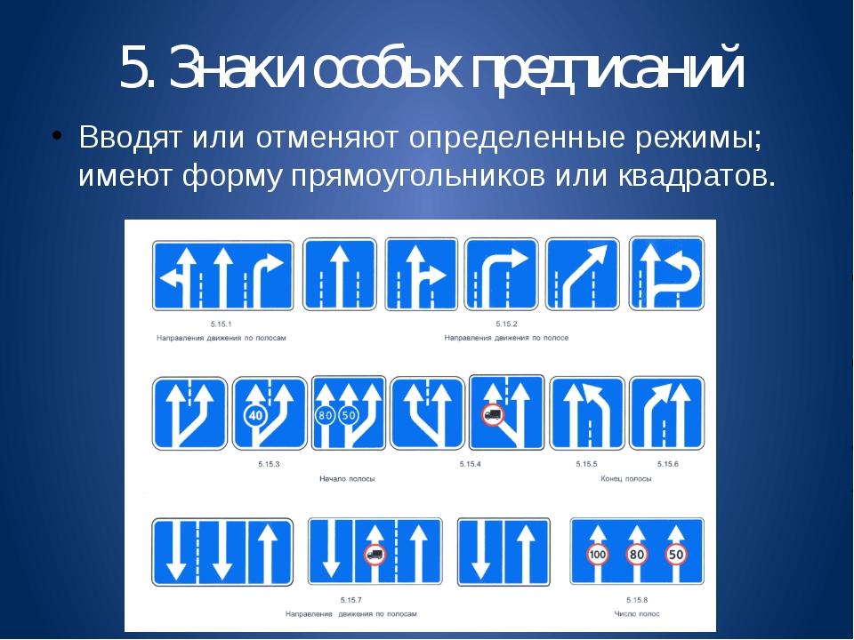 5. Знаки особых предписаний Вводят или отменяют определенные режимы; имеют фо...