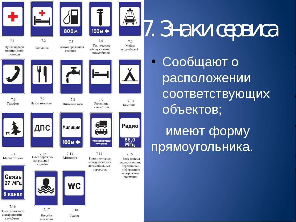 7. Знаки сервиса Сообщают о расположении соответствующих объектов; имеют форм...