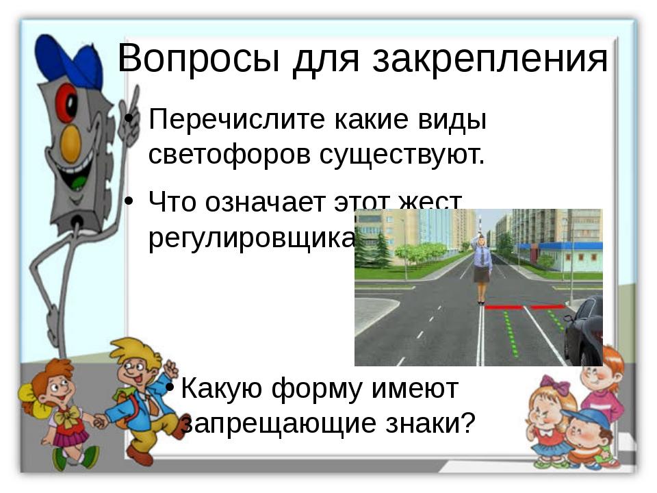 Вопросы для закрепления Перечислите какие виды светофоров существуют. Что озн...