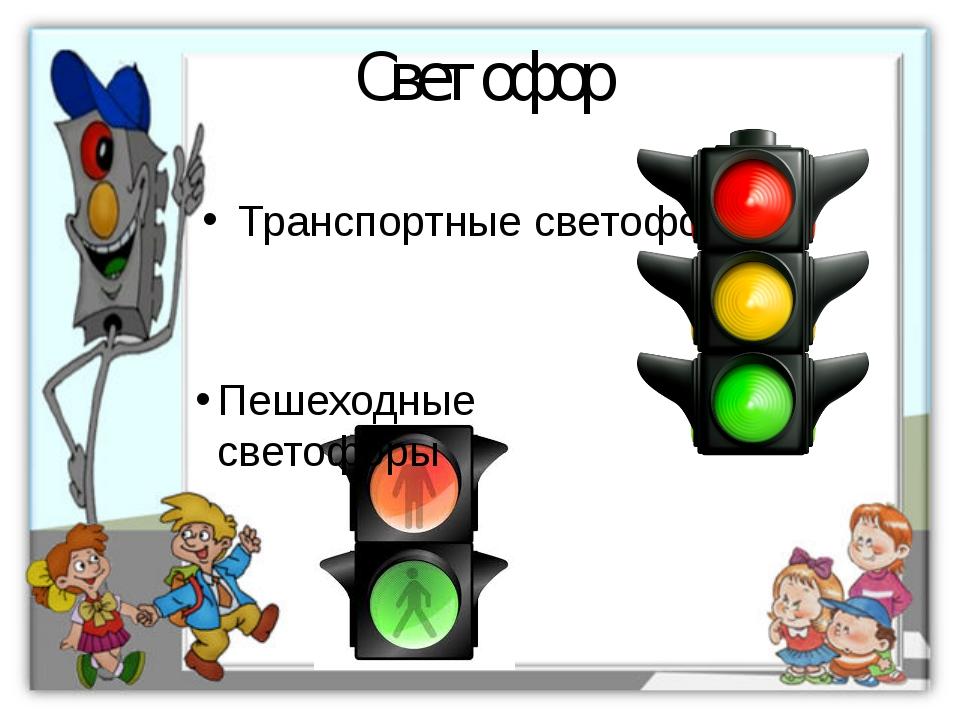 Светофор Транспортные светофоры Пешеходные светофоры