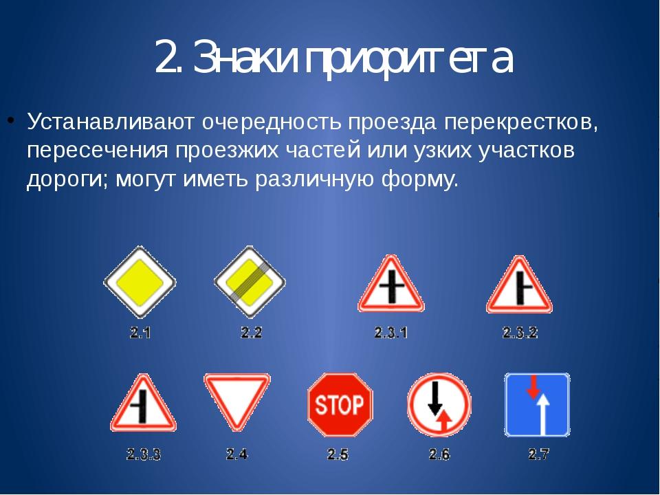 2. Знаки приоритета Устанавливают очередность проезда перекрестков, пересечен...