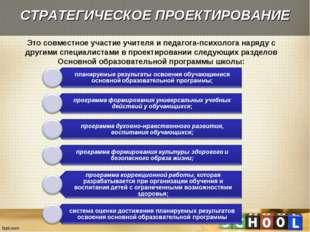 СТРАТЕГИЧЕСКОЕ ПРОЕКТИРОВАНИЕ Это совместное участие учителя и педагога-психо