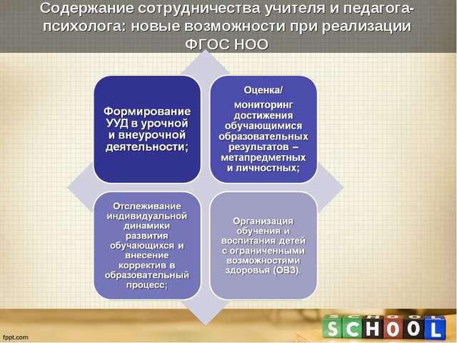 Содержание сотрудничества учителя и педагога-психолога: новые возможности пр...
