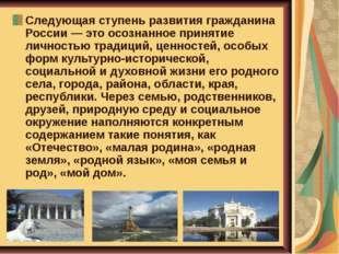 Следующая ступень развития гражданина России — это осознанное принятие личнос