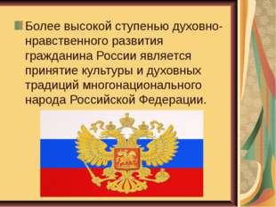 Более высокой ступенью духовно-нравственного развития гражданина России являе