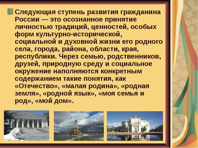 Следующая ступень развития гражданина России — это осознанное принятие личнос...