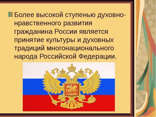 Более высокой ступенью духовно-нравственного развития гражданина России являе...