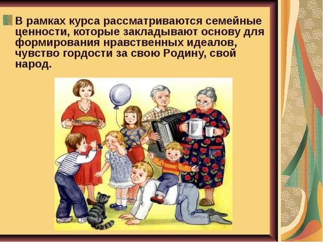 В рамках курса рассматриваются семейные ценности, которые закладывают основу...