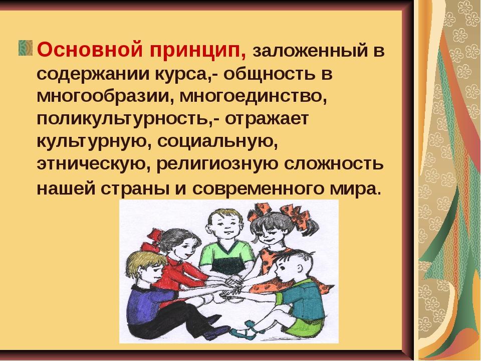 Основной принцип, заложенный в содержании курса,- общность в многообразии, мн...