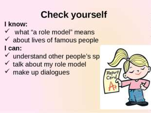 "Check yourself I know: what ""a role model"" means about lives of famous people"