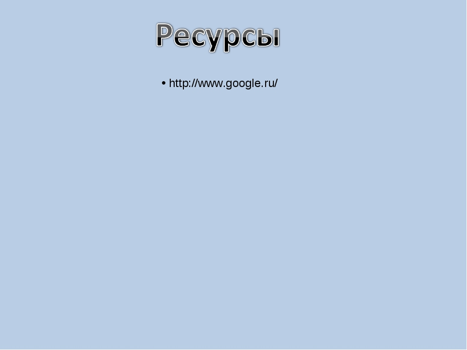http://www.google.ru/