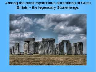 Among the most mysterious attractions of Great Britain - the legendary Stoneh