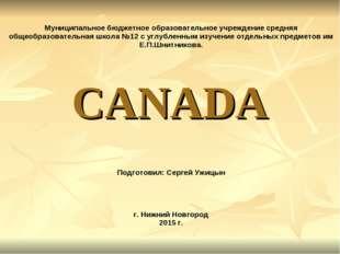 CANADA Муниципальное бюджетное образовательное учреждение средняя общеобразов