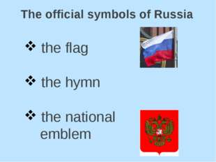 The official symbols of Russia the flag the hymn the national emblem
