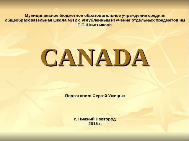 CANADA Муниципальное бюджетное образовательное учреждение средняя общеобразов...