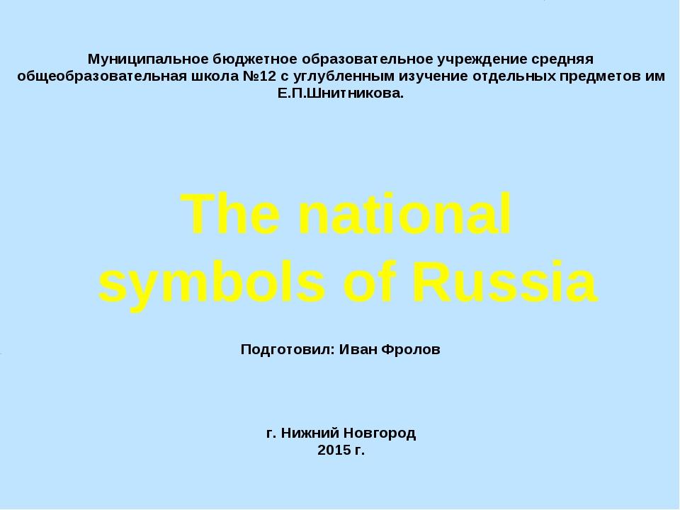 The national symbols of Russia Муниципальное бюджетное образовательное учреж...