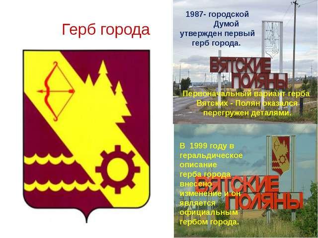 Герб города 1987- городской Думой утвержден первый герб города. Первоначальн...