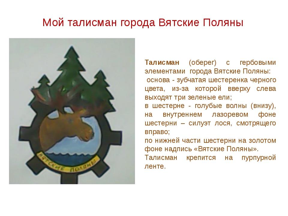 Мой талисман города Вятские Поляны Талисман (оберег) с гербовыми элементами г...