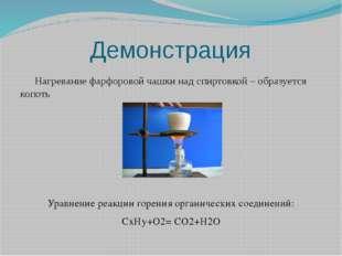 Демонстрация Нагревание фарфоровой чашки над спиртовкой – образуется копоть