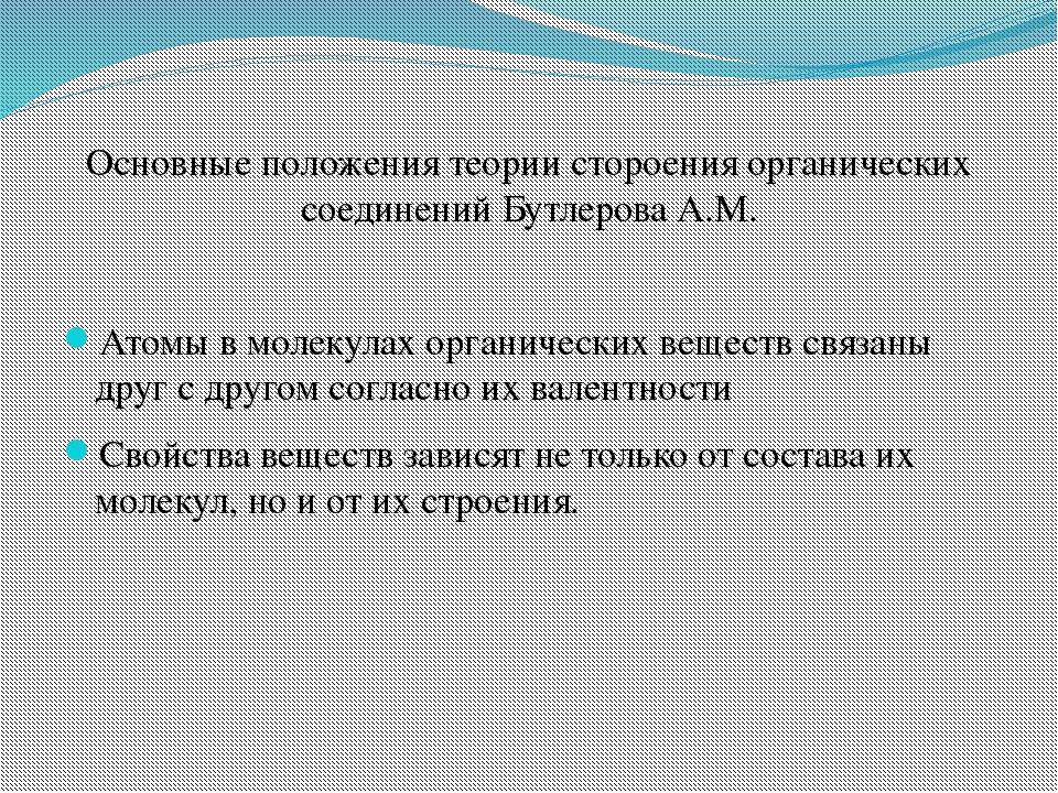 Основные положения теории стороения органических соединений Бутлерова А.М. Ат...