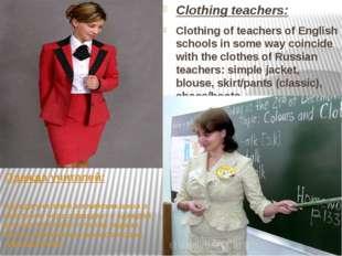 Одежда учителей: Одежда учителей английских школ в некотором роде совпадает