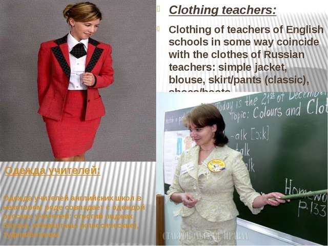 Одежда учителей: Одежда учителей английских школ в некотором роде совпадает...