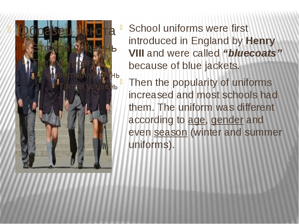 School uniforms were first introduced in England by Henry VIII and were call...