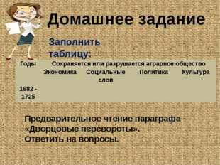 Домашнее задание Заполнить таблицу: Предварительное чтение параграфа «Дворцов