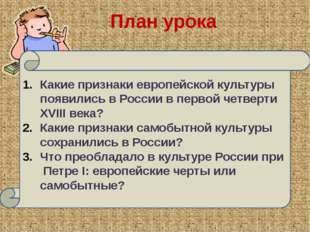 План урока Какие признаки европейской культуры появились в России в первой че