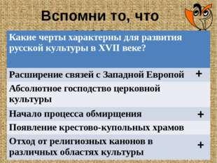 Вспомни то, что знаешь + + + Какие черты характерны для развития русской куль