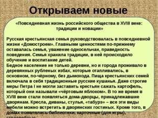 Открываем новые знания «Повседневная жизнь российского общества в XVIII веке: