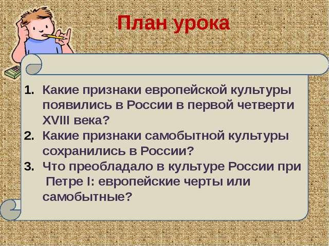 План урока Какие признаки европейской культуры появились в России в первой че...