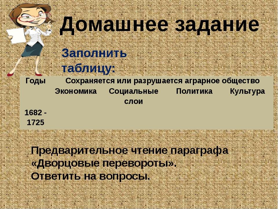 Домашнее задание Заполнить таблицу: Предварительное чтение параграфа «Дворцов...